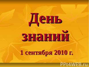 День знаний 1 сентября 2010 г.