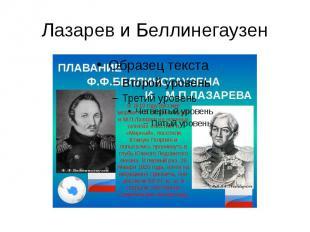 Лазарев и Беллинегаузен