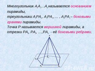 Многоугольник A1A2…An называется основанием пирамиды, Многоугольник A1A2…An назы