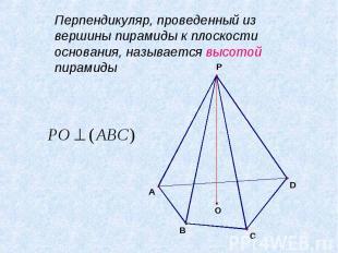 Перпендикуляр, проведенный из вершины пирамиды к плоскости основания, называется