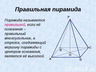 Правильная пирамида Пирамида называется правильной, если её основание – правильн