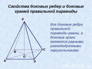 Свойства боковых ребер и боковых граней правильной пирамиды Все боковые ребра пр