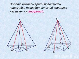Высота боковой грани правильной пирамиды, проведенная из её вершины называется а