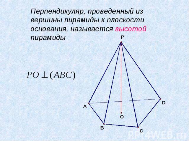 Перпендикуляр, проведенный из вершины пирамиды к плоскости основания, называется высотой пирамиды Перпендикуляр, проведенный из вершины пирамиды к плоскости основания, называется высотой пирамиды