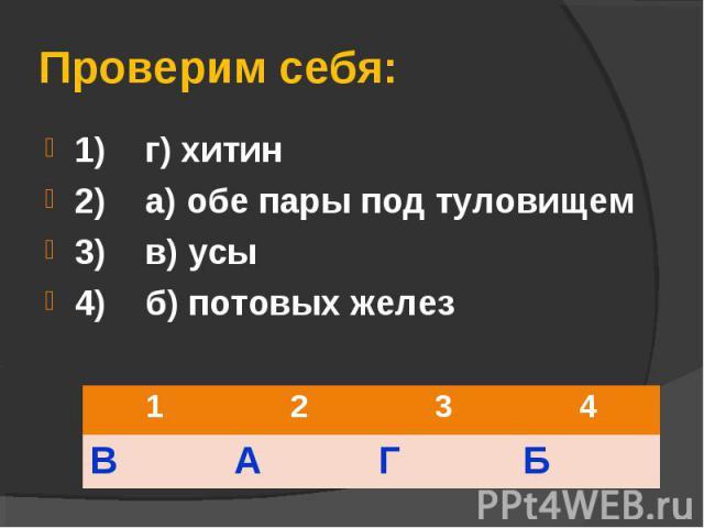 1) г) хитин 1) г) хитин 2) а) обе пары под туловищем 3) в) усы 4) б) потовых желез