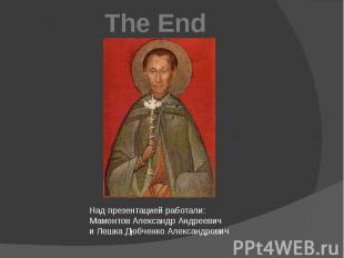 Над презентацией работали:Мамонтов Александр Андреевичи Лешка Дюбченко Александр