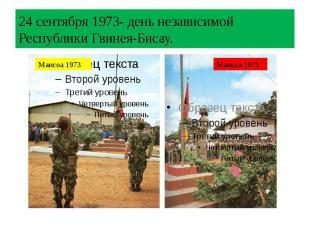24 сентября 1973- день независимой Республики Гвинея-Бисау.