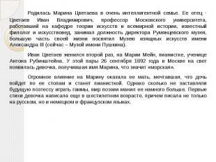 Родилась Марина Цветаева в очень интеллигентной семье. Ее отец - Цветаев Иван Вл