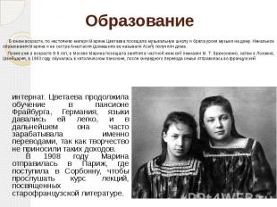 Образование В юном возрасте, по настоянию матери Марина Цветаева посещала музыка