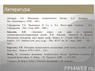 Литература: Демидов, А.Б. Феномены человеческого бытия./ А.Б. Демидов. – Мн.:Эко