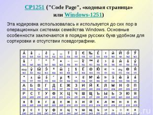 "CP1251 (""Code Page"", «кодовая страница» или Windows-1251)"