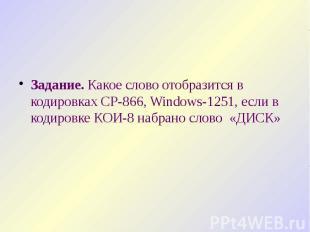 Задание. Какое слово отобразится в кодировках CP-866, Windows-1251, если в кодир
