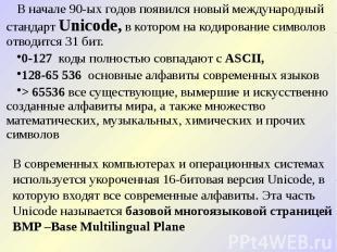 В начале 90-ых годов появился новый международный стандарт Unicode, в котором на