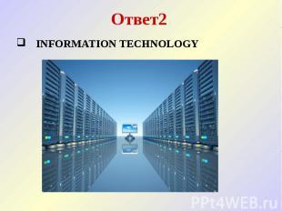 Ответ2  INFORMATION TECHNOLOGY
