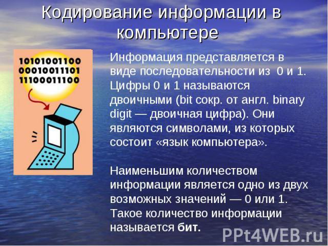 Кодирование информации в компьютере Кодирование информации в компьютере