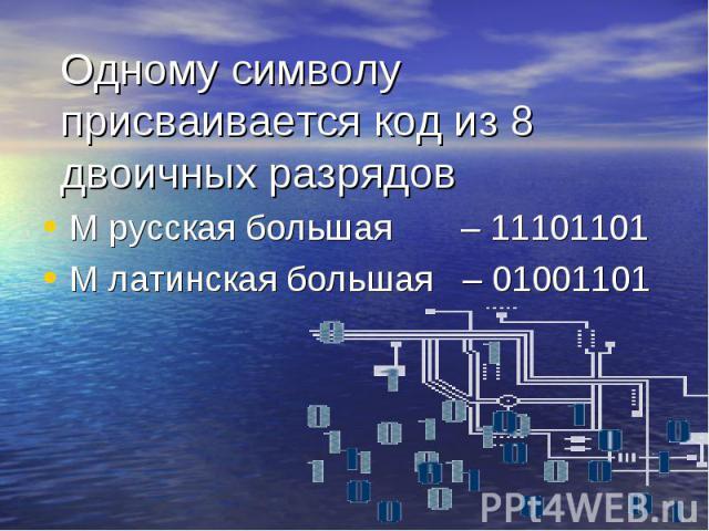 М русская большая – 11101101 М русская большая – 11101101 М латинская большая – 01001101