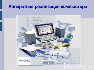 Аппаратная реализация компьютера Аппаратная реализация компьютера