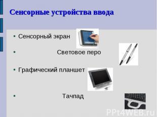 Сенсорный экран Сенсорный экран Световое перо Графический планшет Тачпад