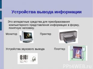 Это аппаратные средства для преобразования компьютерного представления информаци