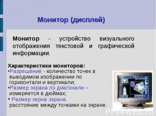 Характеристики мониторов: Характеристики мониторов: Разрешение - количество точе