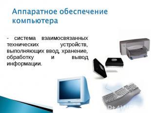 - система взаимосвязанных технических устройств, выполняющих ввод, хранение, обр