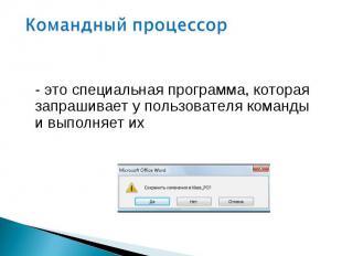 - это специальная программа, которая запрашивает у пользователя команды и выполн