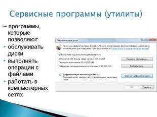 – программы, которые позволяют: – программы, которые позволяют: обслуживать диск