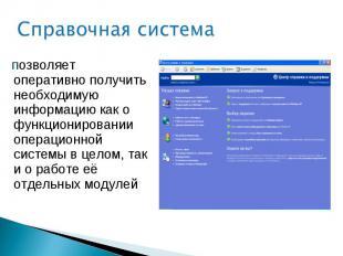 позволяет оперативно получить необходимую информацию как о функционировании опер