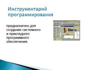 предназначен для создания системного и прикладного программного обеспечения. пре