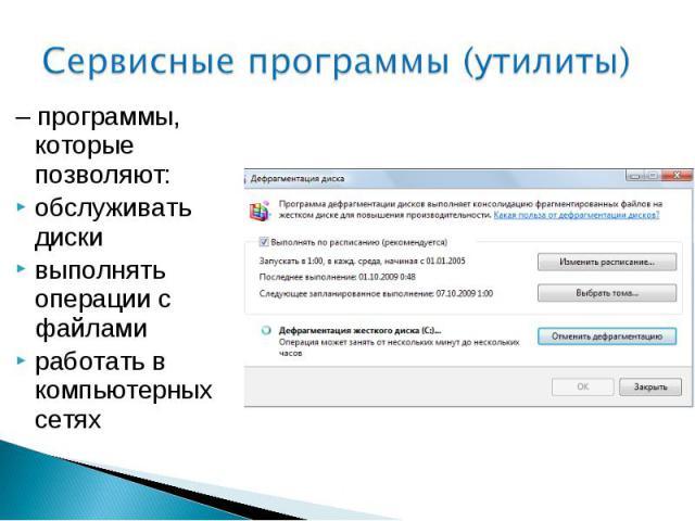 – программы, которые позволяют: – программы, которые позволяют: обслуживать диски выполнять операции с файлами работать в компьютерных сетях