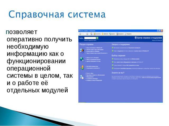 позволяет оперативно получить необходимую информацию как о функционировании операционной системы в целом, так и о работе её отдельных модулей позволяет оперативно получить необходимую информацию как о функционировании операционной системы в целом, т…