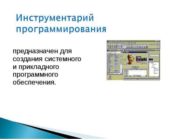 предназначен для создания системного и прикладного программного обеспечения. предназначен для создания системного и прикладного программного обеспечения.