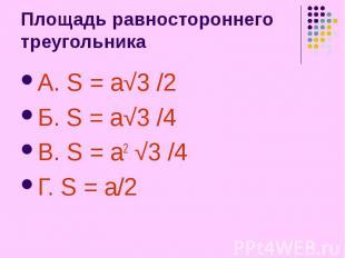 Площадь равностороннего треугольника А. S = a√3 /2 Б. S = a√3 /4 В. S = a2 √3 /4