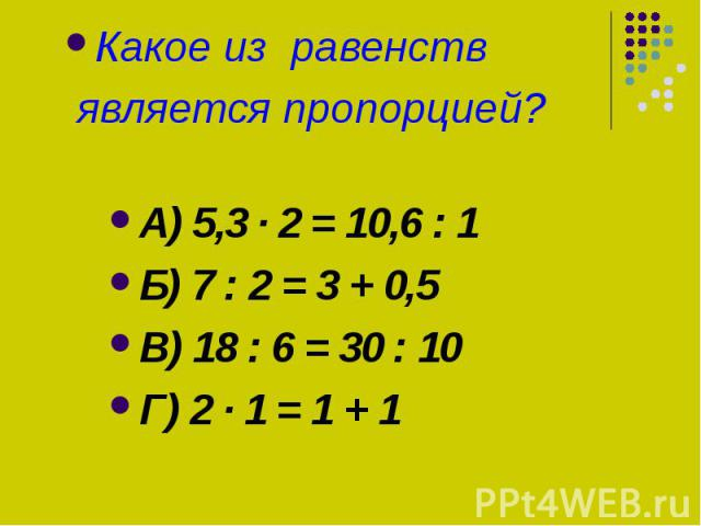 Какое из равенств Какое из равенств является пропорцией?