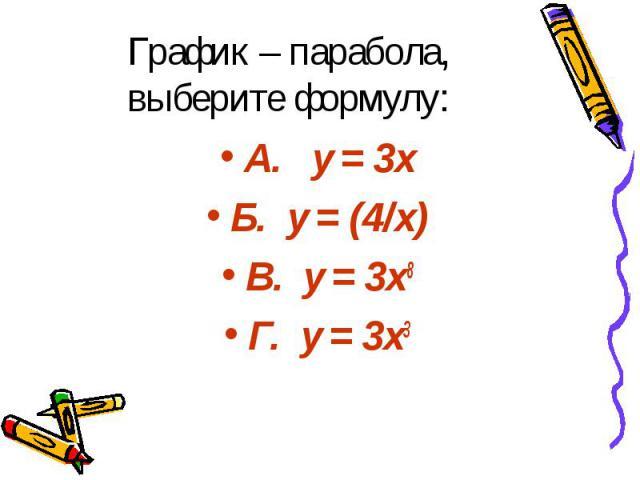 График – парабола, выберите формулу: А. y = 3x Б. y = (4/х) В. y = 3x8 Г. y = 3x3