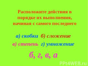Расположите действия в порядке их выполнения, начиная с самого последнего а) ско
