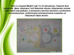 Вот и в нашем МКДОУ «ДС № 14 «Вишенка» 7апреля был проведен День здоровья, под д