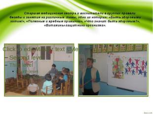 Старшая медицинская сестра и воспитатели в группах провели беседы и занятия на р