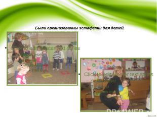 Были организованны эстафеты для детей.
