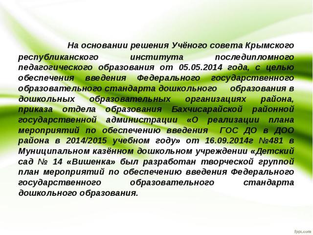 На основании решения Учёного совета Крымского республиканского института последипломного педагогического образования от 05.05.2014 года, с целью обеспечения введения Федерального государственного образовательного стандарта дошкольного образования в …