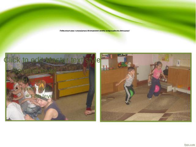 Подвижные игры с атрибутами доставляют всегда особую радость детишкам!