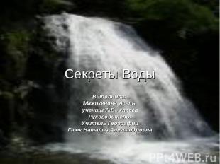 Секреты Воды Выполнила: Мажикенова Асель ученица7«Б» класса Руководитель: Учител