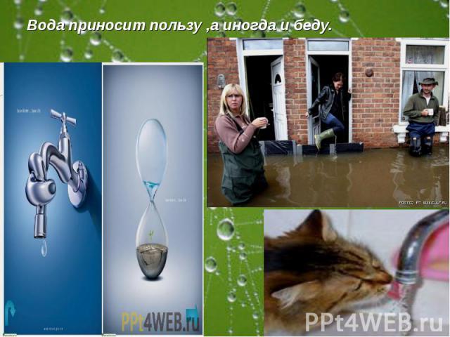 Вода приносит пользу ,а иногда и беду.