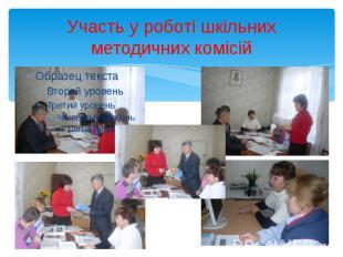 Участь у роботі шкільних методичних комісій