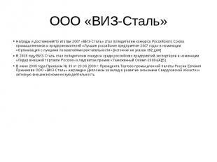 ООО «ВИЗ-Сталь» Награды и достиженияПо итогам 2007 «ВИЗ-Сталь» стал победителем