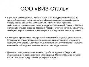 ООО «ВИЗ-Сталь» В декабре 2009 года ООО «ВИЗ-Сталь» стал победителем конкурса по