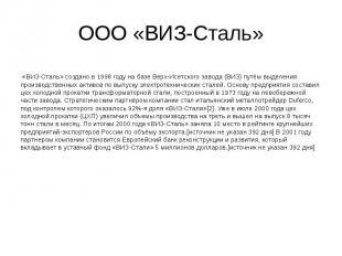 ООО «ВИЗ-Сталь» «ВИЗ-Сталь» создано в 1998 году на базе Верх-Исетского завода (В