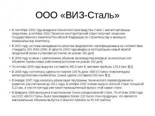 ООО «ВИЗ-Сталь» В сентябре 2002 года внедрена технология производства стали с ма