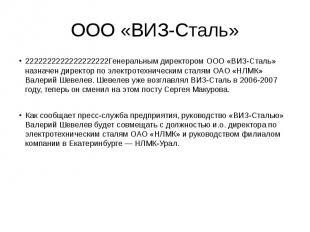 ООО «ВИЗ-Сталь» 2222222222222222222Генеральным директором ООО «ВИЗ-Сталь» назнач