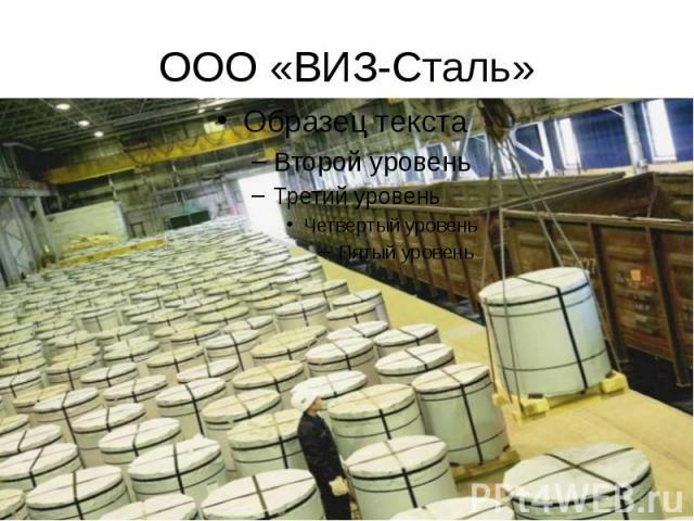ООО «ВИЗ-Сталь»